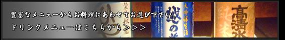 大阪府高槻市 創作料理 和食 座敷 宴会 貸切 こだわりの食材 美蔵