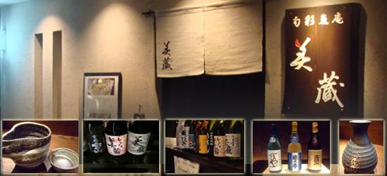 お飲み物 大阪府高槻市 創作料理 和食 座敷 宴会 貸切 こだわりの食材 美蔵