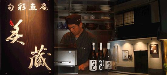 店舗案内 大阪府高槻市 創作料理 和食 座敷 宴会 貸切 こだわりの食材 美蔵