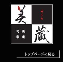 トップページ 大阪府高槻市 創作料理 和食 座敷 宴会 貸切 こだわりの食材 美蔵